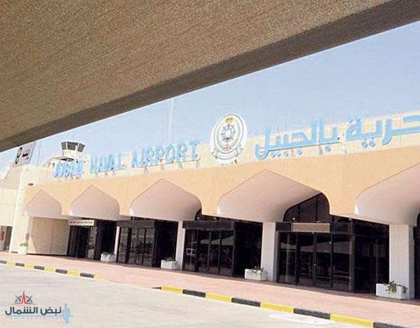 """""""الهيئة الملكية"""": التشغيل التجاري لمطار الجبيل في 2025"""