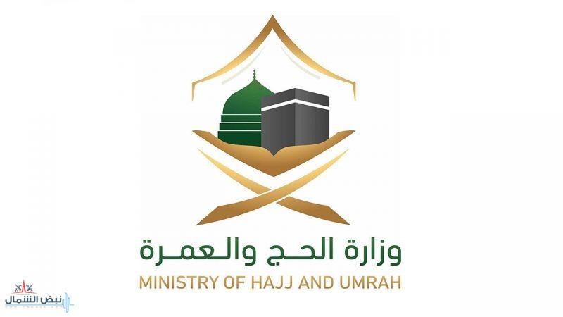 عقب وقف العمرة.. وزارة الحج تحدد إجراءات مهمة لمواطني 6 دول