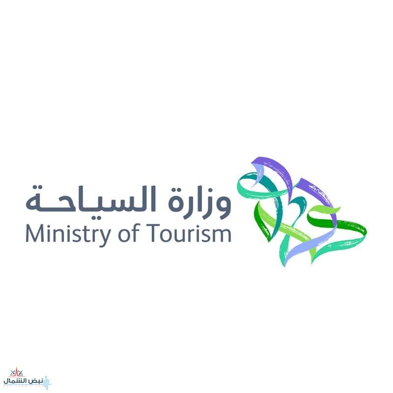 """شاهد.. الهوية الجديدة لأول وزارة سياحة في السعودية """"أهلاً بالعالم"""""""