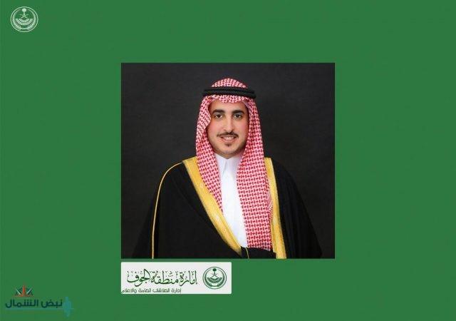 أمير الجوف يعزي مدير عام الشؤون الإدارية والمالية بإمارة المنطقة بوفاة شقيقته