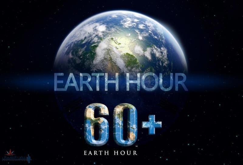 """الليلة.. السعودية تشارك في """"ساعة الأرض"""" أضخم حدث بيئي عالمي"""