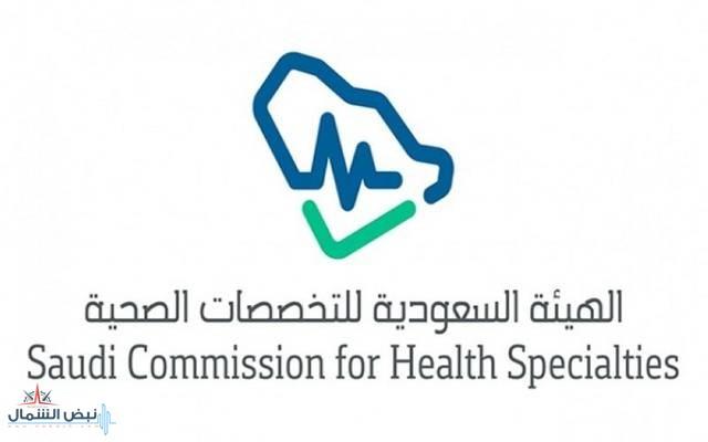 """هيئة التخصصات الصحية تقدم الدعم النفسي والندوات الإلكترونية المباشرة للممارسين الصحيين ضمن مبادرة """"امتنان"""""""