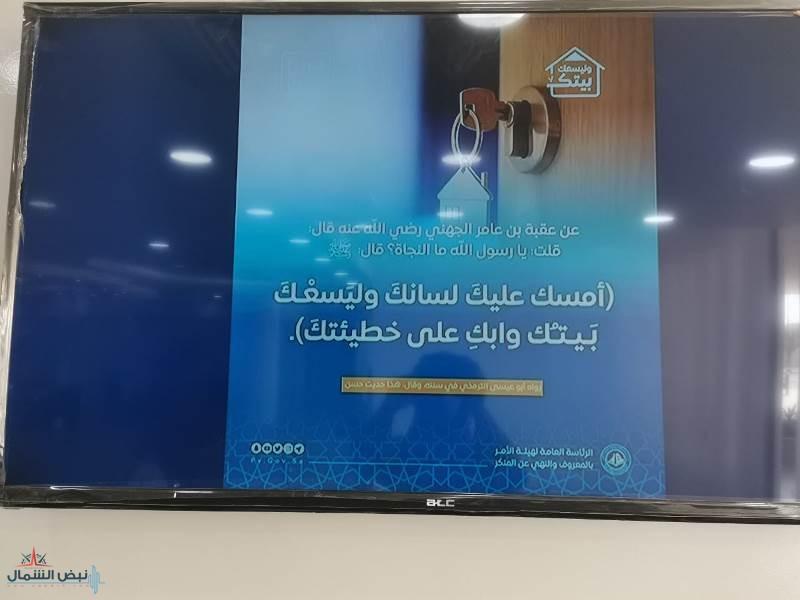 هيئة الأمر بالمعروف بمنطقة الجوف تشارك ميدانياً وتوعوياً في حملة (وليسعك بيتك)