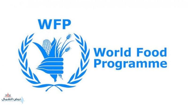 """""""الأغذية العالمي"""": المملكة أكبر الدول الداعمة لليمن على مدار 5 سنوات"""