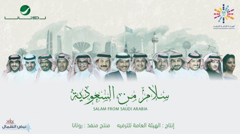 """(سلام من السعودية).. أغنية وطنية فريدة تقدمها """"الهيئة العامة للترفيه"""" و """"روتانا"""""""
