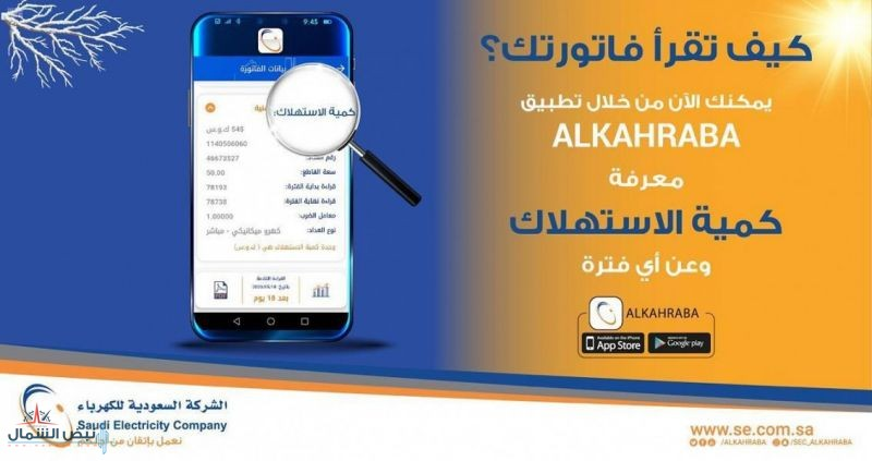 """""""السعودية للكهرباء"""" تدعو مشتركيها إلى التركيز على كمية الاستهلاك ومقارنتها بالفترة المدونة في الفاتورة"""