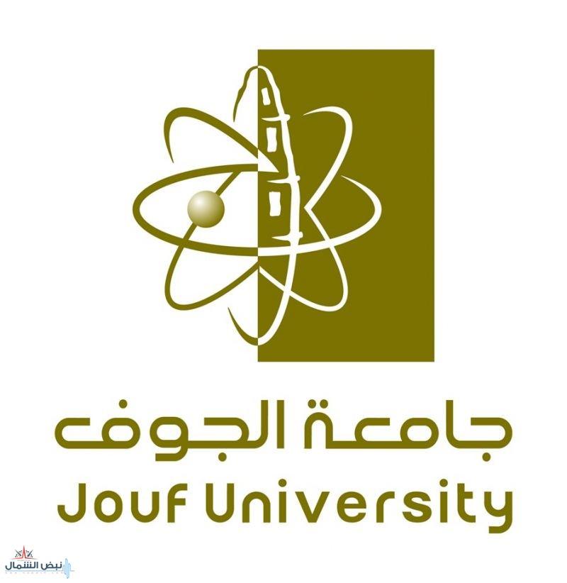 جامعة الجوف تعلن قبول 8000 طالب وطالبة للعام الجامعي 1442هــ