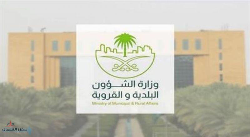"""""""الشؤون البلدية"""" تتيح الحصول على خدماتها في فروع المركز السعودي للأعمال"""