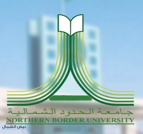 جامعة الحدود الشمالية تنظم برنامجاً تدريبياً عن كيفية استخدام نظام التعليم الإلكتروني والتعلم عن بعد
