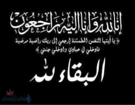 والدة العقيد عبدالله بن محمد الشراري في ذمة الله