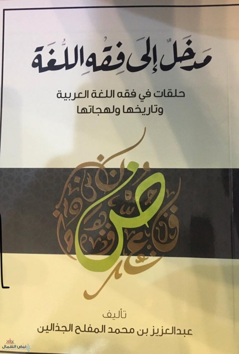 صدور كتاب (مدخل إلى فقه اللغة) من تأليف الأديب عبدالعزيز المفلح الجذالين