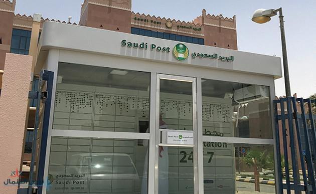 """بأسعار مخفضة.. """"البريد السعودي"""" يطلق خدمة """"مسبق الدفع"""" للأفراد ورواد الأعمال"""