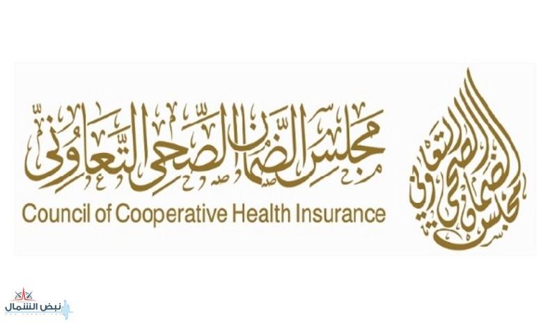 """""""الضمان الصحي"""" يوقع مذكرة تفاهم مع """"الاتصالات السعودية"""""""