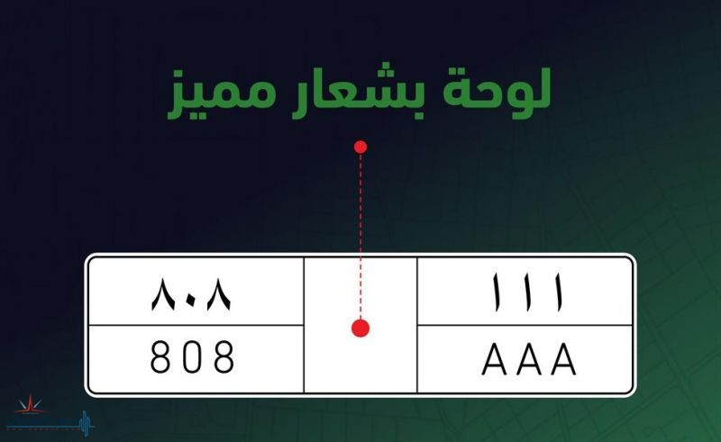 """""""المرور"""" يوضح شكل لوحة الشعار المميز التي أقرها مجلس الوزراء"""