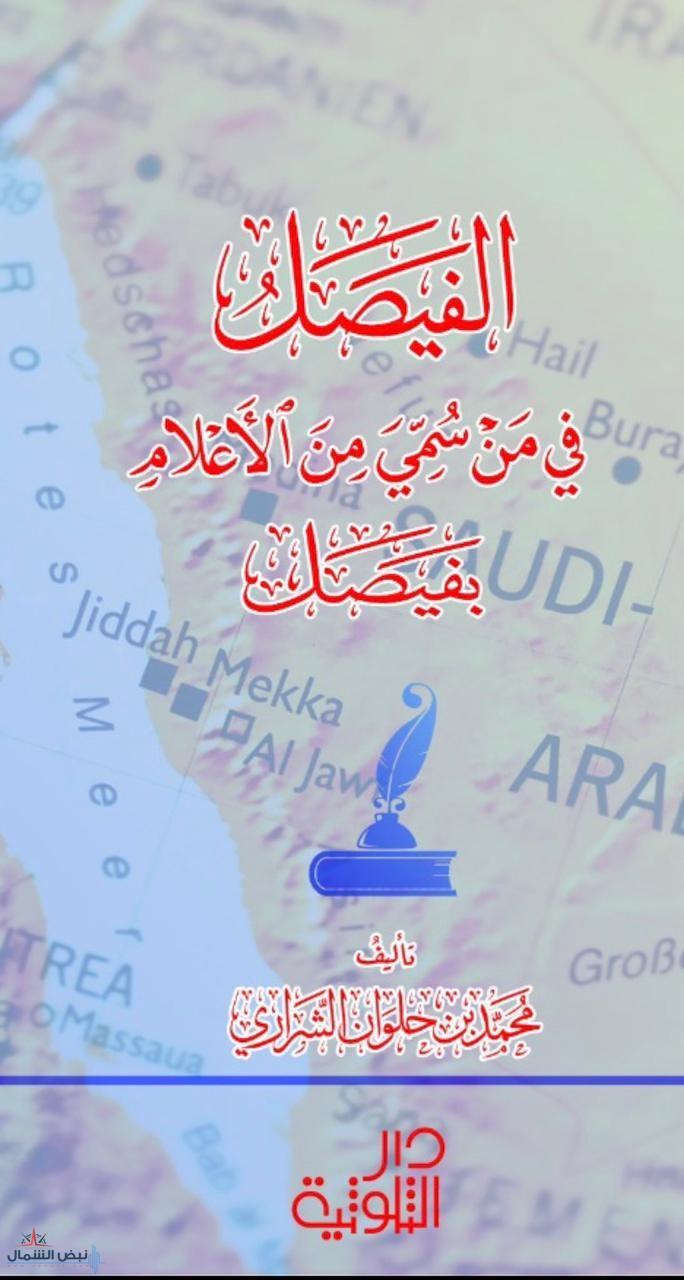 صدور كتاب (الفيصل في من سمي من الأعلام بفيصل) للمؤلف : محمد بن حلوان الشراري