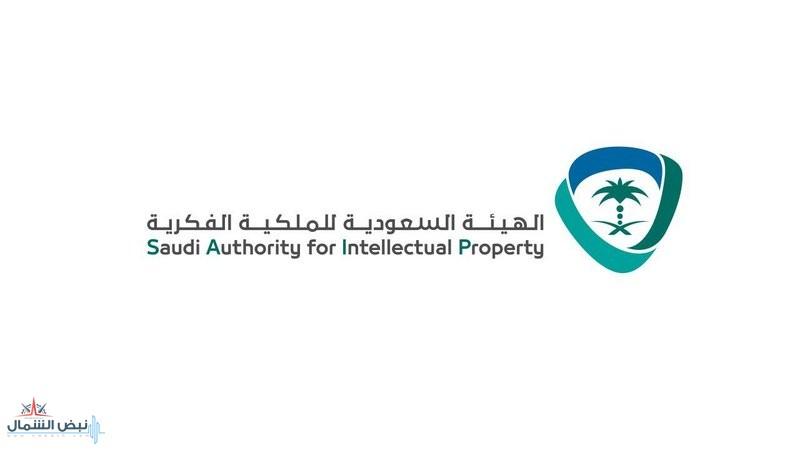 المملكة تحتل المرتبة 24 على المستوى العالمي في الملكية الفكرية