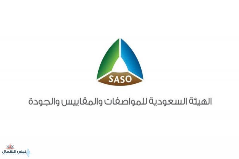 المواصفات السعودية تدعو تجار وملاك محلات الذهب إلى التحقق من معايرة الموازين