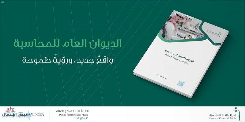 ديوان المحاسبة يُصدر كتابًا للتعريف بنشأته وتطوراته ومبادراته