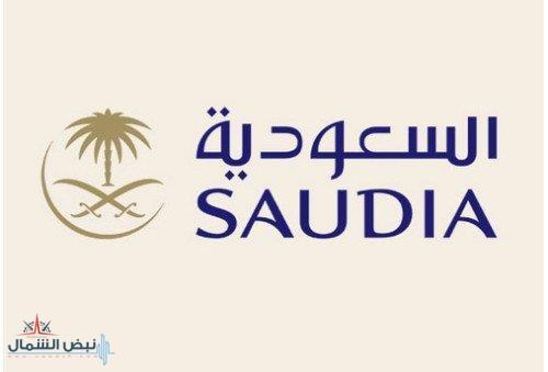 """""""الخطوط السعودية"""" توضح تفاصيل الإعفاءات للرحلات الدولية لهذه الفترات"""