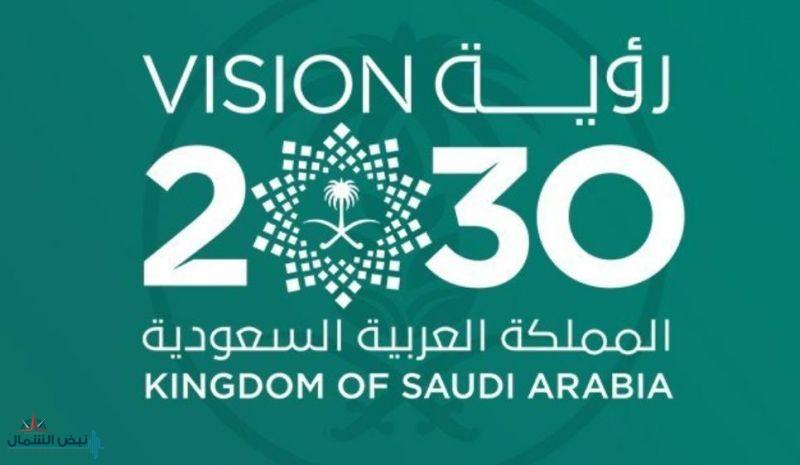 """بمشاركة عدد من الوزراء.. جلسة حوارية اليوم بعنوان """"رؤية 2030 تصنع فرص المستقبل"""""""