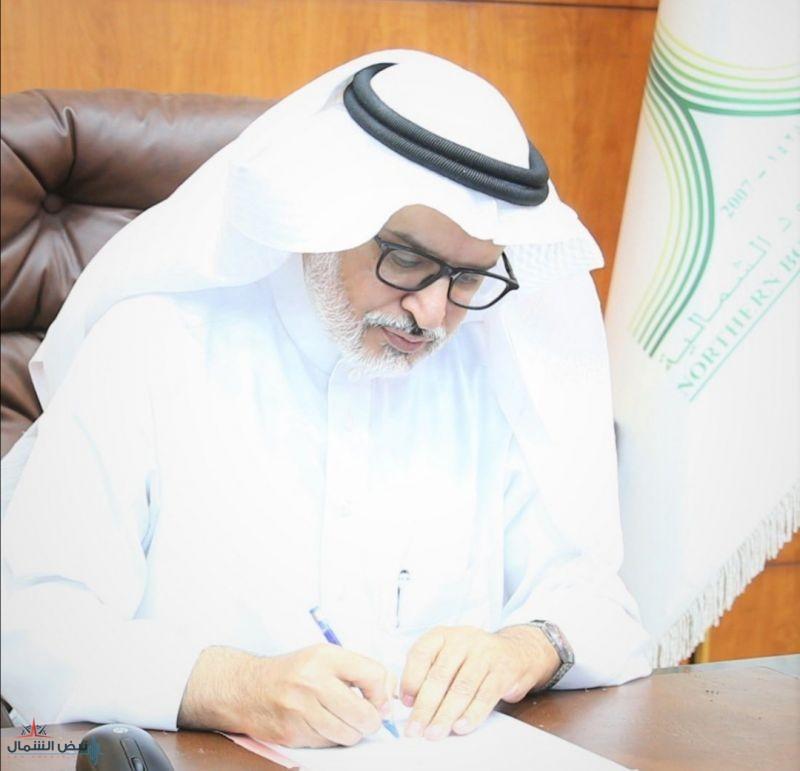 معالي رئيس جامعة الحدود الشمالية يصدر عدداً من القرارات الإدارية