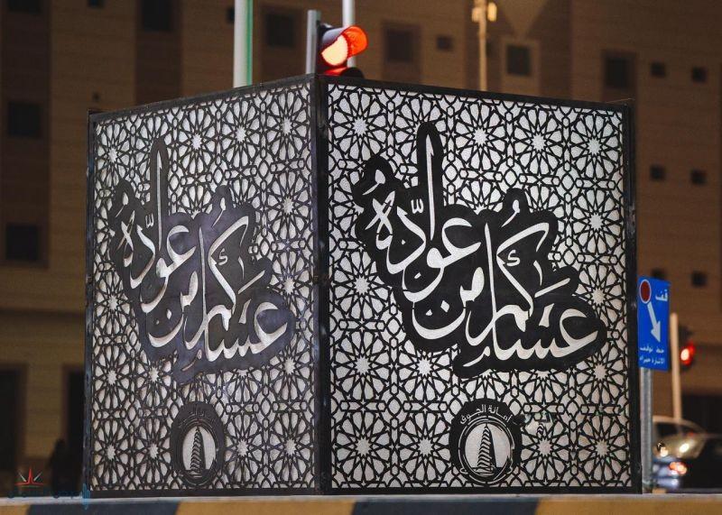 أمانة الجوف تستقبل العيد بعبارات التهاني والمجسمات الجمالية في شوارع وميادين سكاكا