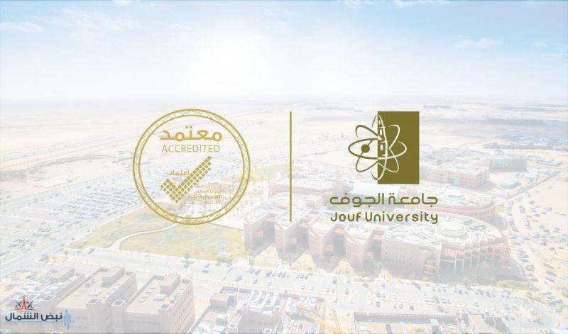 جامعة الجوف تحصل على الاعتماد المؤسسي الوطني الكامل لمدة خمس سنوات