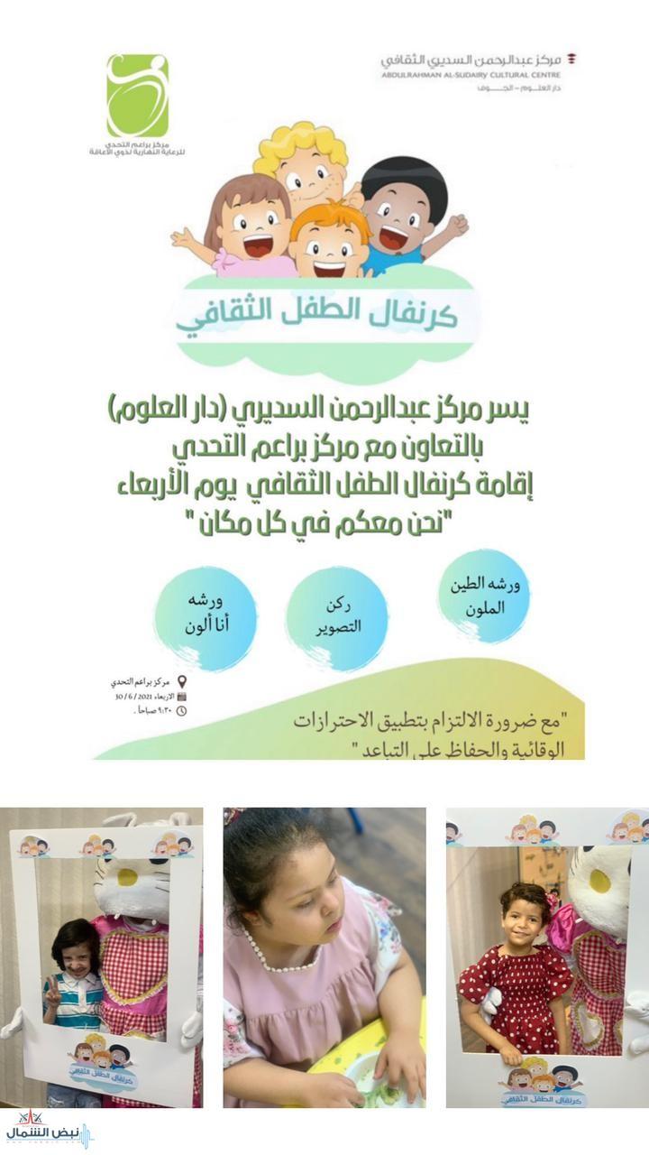 كرنفال الطفل الثقافي في مركز براعم التحدي