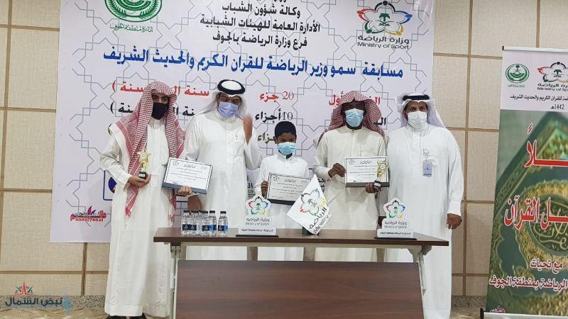 جمعية تحفيظ القرآن الكريم بدومة الجندل تشارك في مسابقة سمو وزير الرياضة