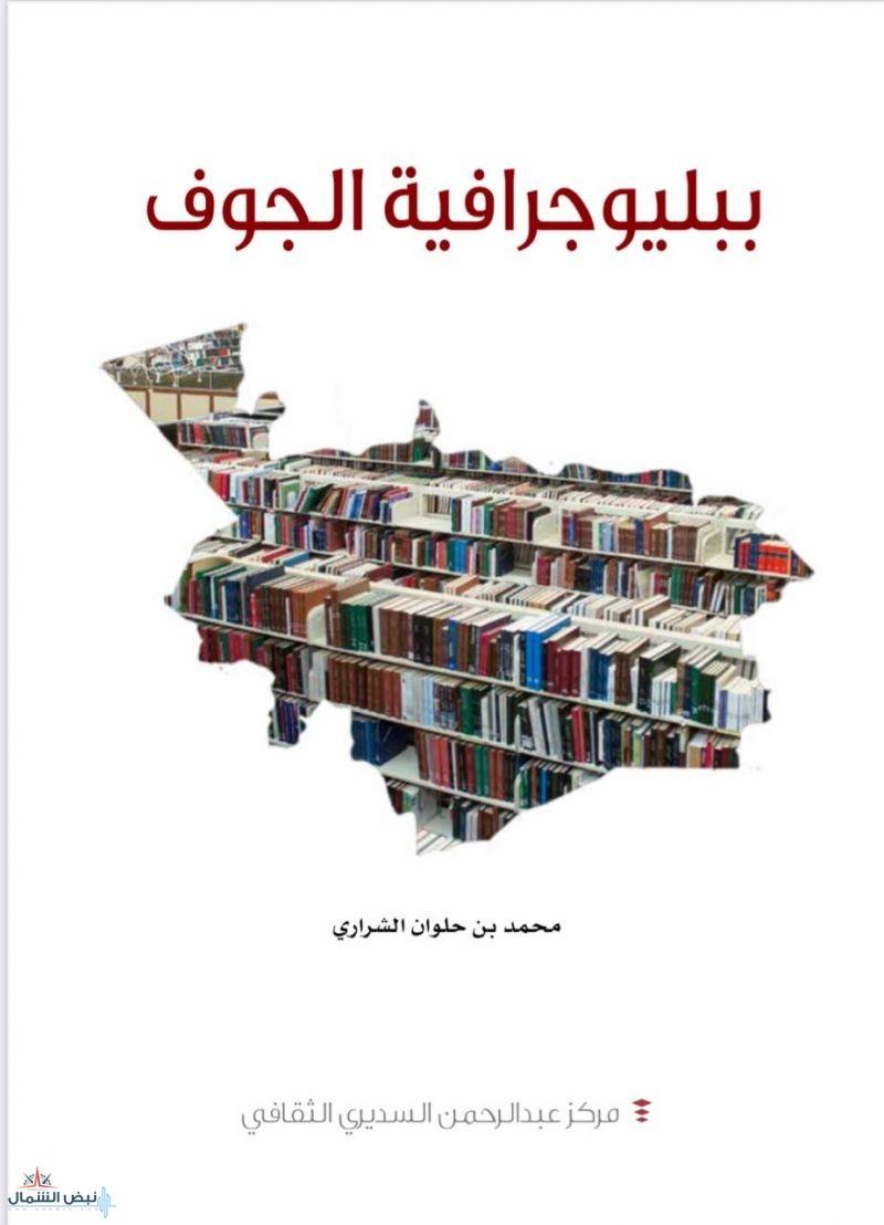 ببليوجرافية الجوف جديد اصدارات مركز السديري الثقافي