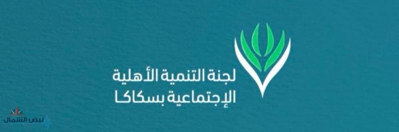"""سمو أمير منطقة الجوف يوافق على إقامة فعالية """"عيدنا غير"""""""