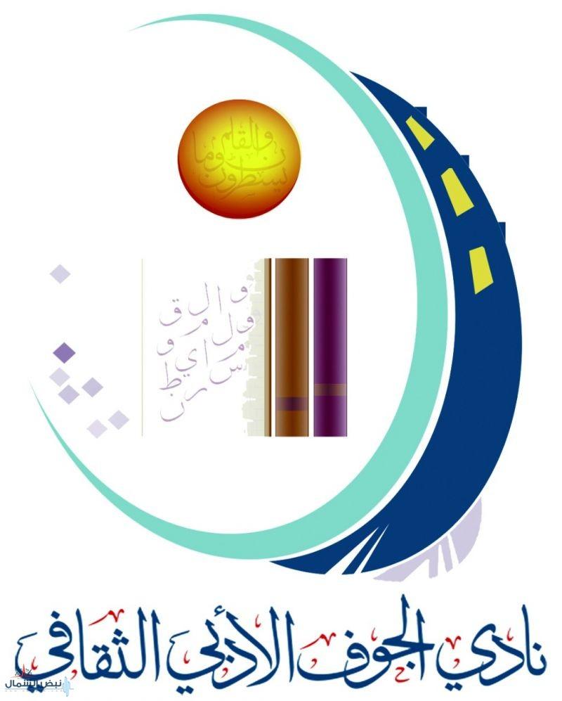 """الأميرة مضاوي بنت سعود ترعى مهرجان """"أدبي الجوف"""" الثقافي"""