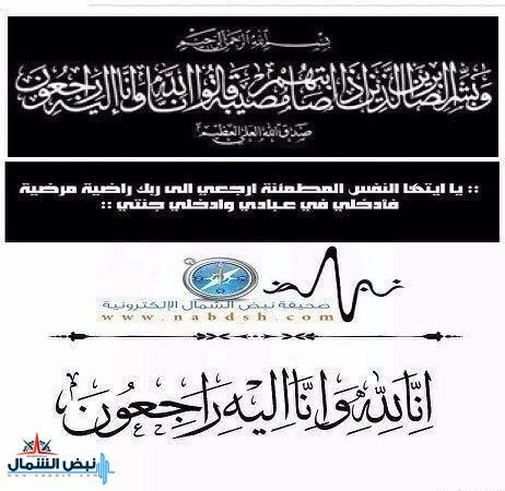 والد الرائد عبدالرحمن عيد القويني في ذمة الله