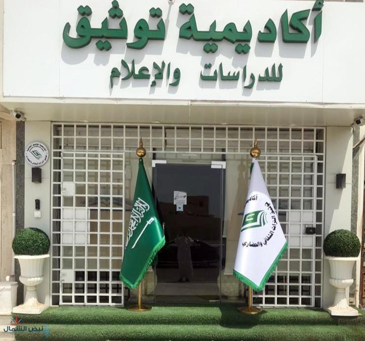أكاديمية توثيق تستعد للاحتفال باليوم الوطني السعودي
