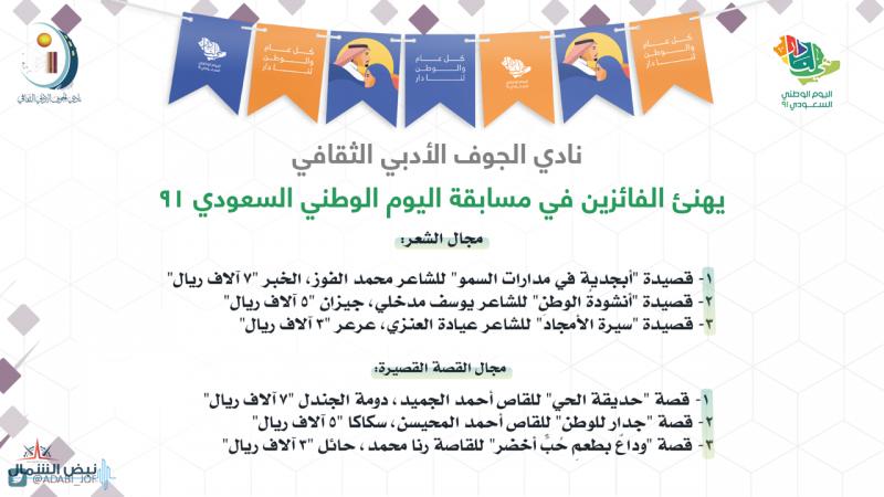 """نادي """"أدبي الجوف"""" يعلن أسماء الفائزين في مسابقة اليوم الوطني"""