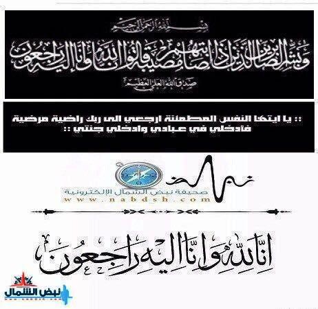 حامد محمد الرزيق في ذمة الله
