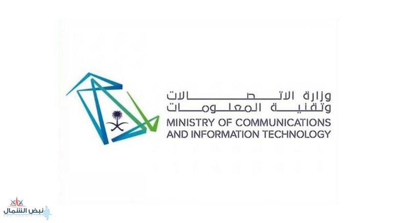 وزارة الاتصالات تعزز المواطنة الرقمية