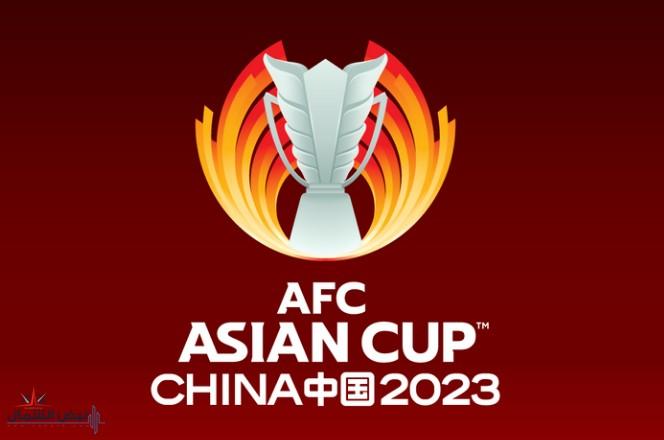 الاتحاد الآسيوي يكشف عن شعار بطولة كأس أمم آسيا 2023 بالصين