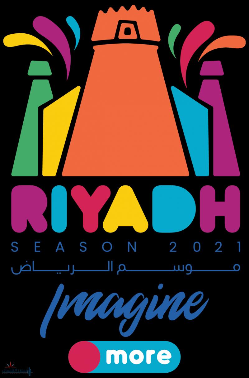 تجربة فاخرة لمحبي المطاعم والمقاهي العالمية تنطلق فعالياتها غدًا في منطقة المربع بموسم الرياض 2021