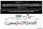 عم الإعلامي عطاالله قطيش في ذمة الله