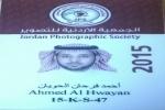 الزميل المخرج احمد الحويان يحصل على بطاقة عضوية الجمعية الأردنية للتصوير