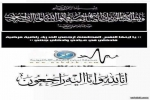 والدة الزميل الإعلامي محمد سليمان الحوران في ذمة الله