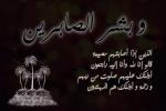 الشيخ عضيب البياع الشراري إلى رحمة الله