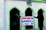 """الصحبة الصالحة تبني مسجداً للمعلم سامي مقبل الشراري  """"يرحمه الله"""""""