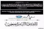 الشيخ فهد بن حزام المسردي في ذمة الله