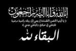 عبدالله صالح الصخيف في ذمة الله