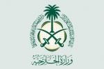 الخارجية: المملكة تعرب عن إدانتها واستنكارها للهجوم الإرهابي الذي وقع على مقر المخابرات الأردنية في مخيم البقيع