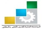 إعلان بدء القبول بالمعهد الصناعي الثانوي بمحافظة جدة
