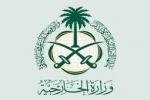 مصدر بالخارجية: المملكة تدعم الإجراءات التي تتخذها ممكلة البحرين لمحاربة التطرف والإرهاب