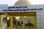 إصابة 22 طالباً في جازان بـ«الجرب والجدري»